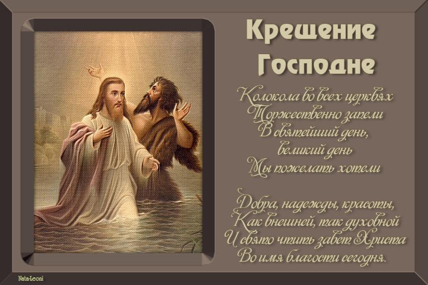 поздравления на крещение иисуса христа