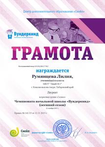 chapter_member_win_Rumyantseva_Liliya.png