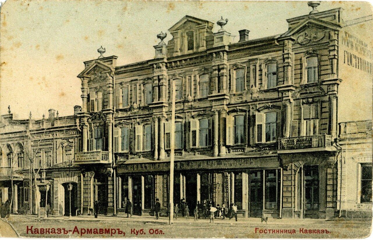 35. Гостиница Кавказ. 1907.