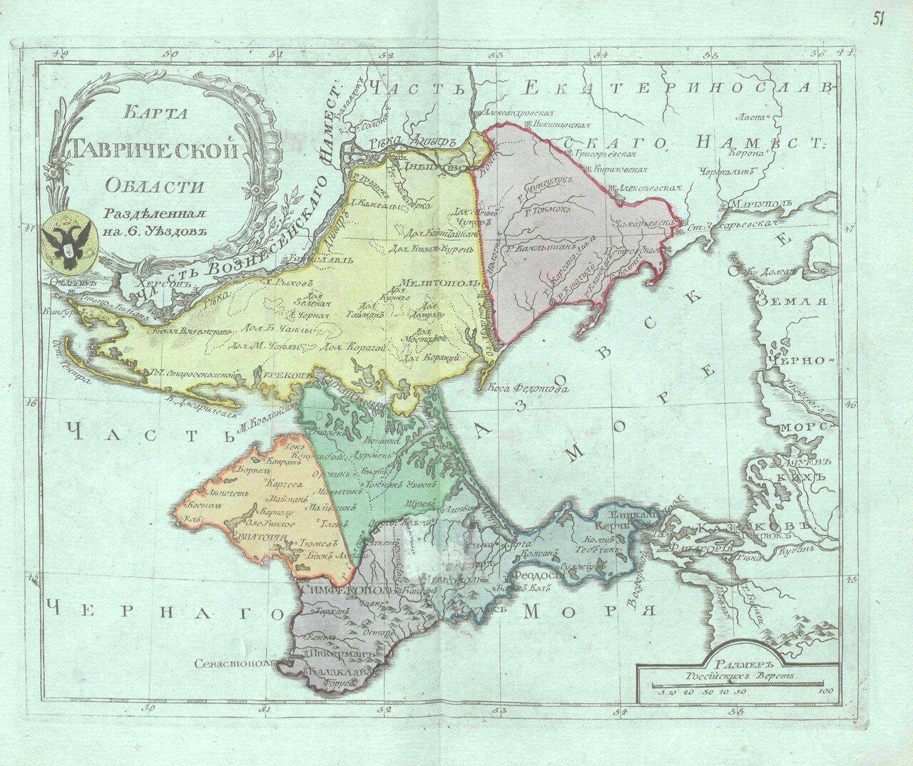 53. Карта Таврической области