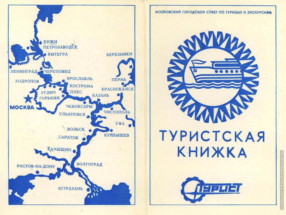 туристская книжка 1985 год теплоход Иван Сусанин