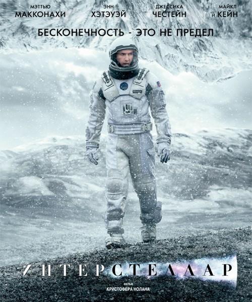 ������������ / Interstellar (2014/TS)
