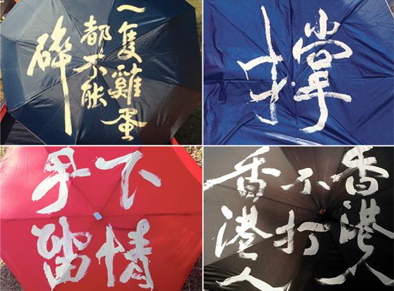 Words of the Umbrella Movement5_1280.jpg