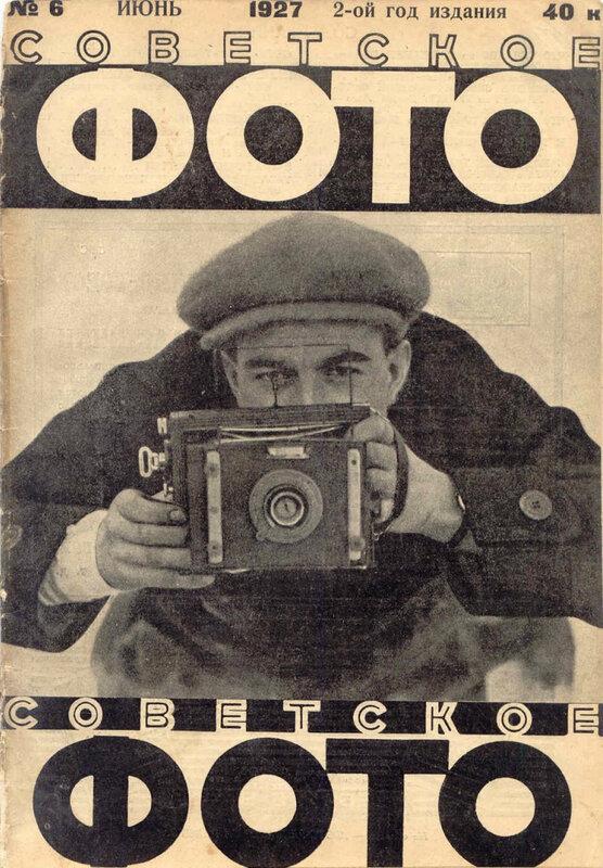 1927 Совфото.jpg