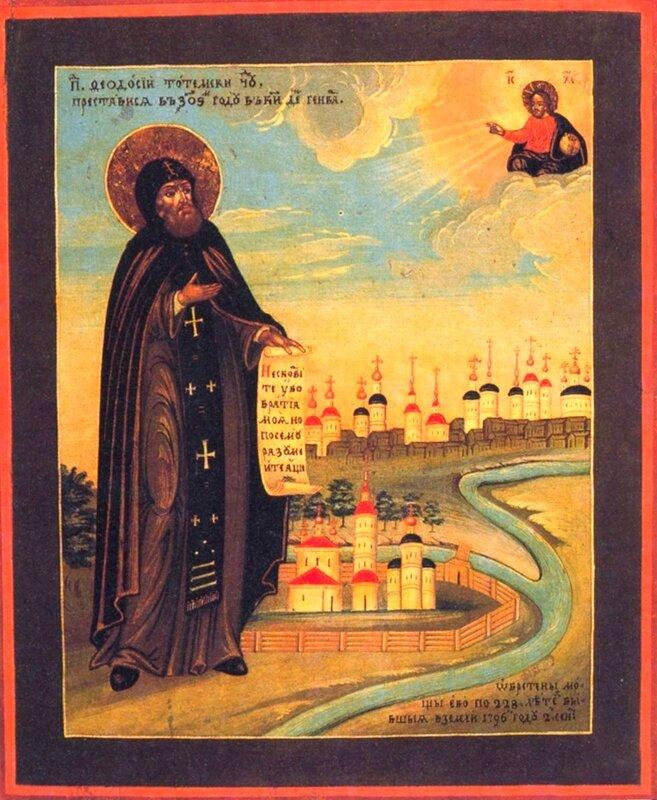 Святой Преподобный Феодосий Тотемский. Икона. Россия, конец XVIII века.
