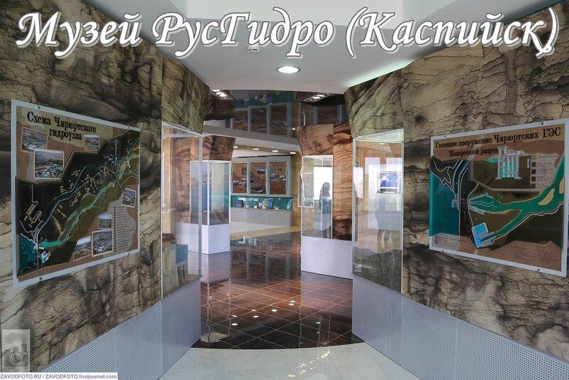 Музей Дагестанского филиала «РусГидро».jpg