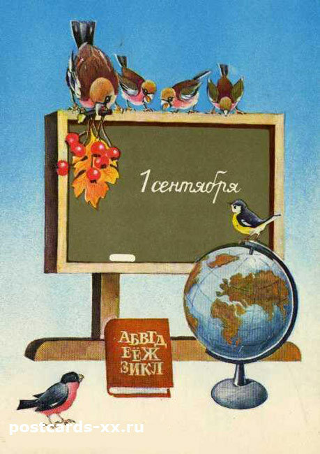 Советские открытки 1 сентября