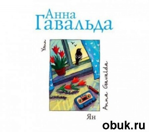 Книга Анна Гавальда - Ян (Аудиокнига)