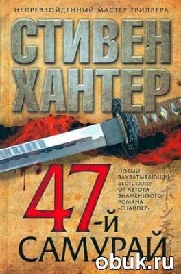 Книга Стивен Хантер - 47-й Самурай (Аудиокнига)