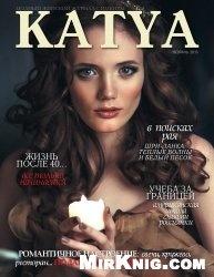 Журнал Katya - Февраль 2013