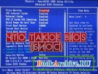 Книга Что такое BIOS (биос)