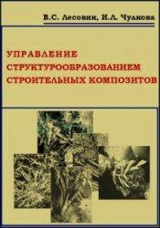 Книга Управление структурообразованием строительных композитов