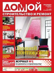 Журнал Домой. Строительство и ремонт. Краснодар №1 2014