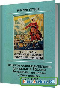Книга Женское освободительное движение в России. Феминизм, нигилизм и большевизм. 1860-1930