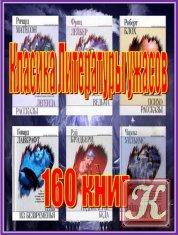 """Книга Книга Серия """"Классика литературы ужасов"""" 260 книг"""