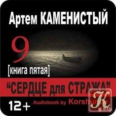Книга Книга Сердце для стража - Артём Каменистый /Аудио