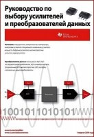 Книга Руководство по выбору усилителей и преобразователей данных (2009) PDF, DjVu