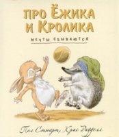 Журнал Про ежика и кролика. Мечты сбываются