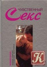 Книга Чувственный секс