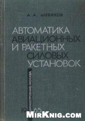 Книга Автоматика авиационных и ракетных силовых установок