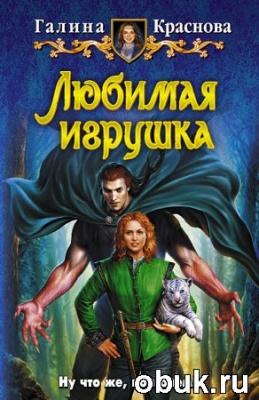 Книга Галина Краснова. Любимая игрушка