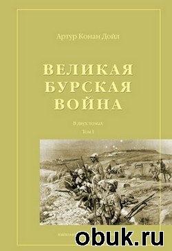 Книга Великая Бурская Война. Том 1