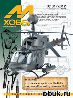 Журнал М-Хобби №3 (131) март 2012