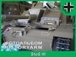 Книга Немецкое штурмовое орудие Sturmgeschütz III