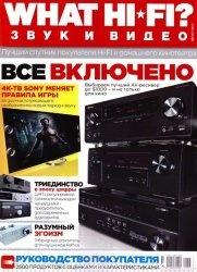 Журнал What Hi-Fi? Звук и видео №8 2013