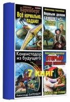 Книга Баренберг  Александр - Собрание сочинений (7 книг) fb2 ,rtf,txt 33Мб