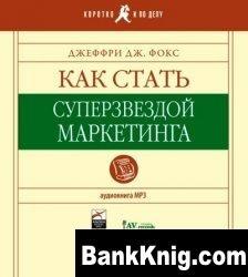 Книга Как стать суперзвездой маркетинга mp3 111,69Мб