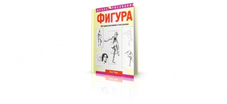 Книга «Фигура. Методика рисования и построения» (2000 г.), Уолт Рид. Излагаются принципы практического рисования человеческой фигуры.