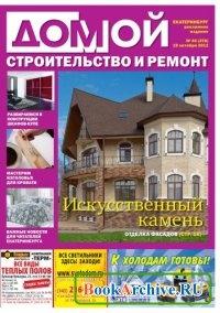 Домой. Строительство и ремонт №40 2012.