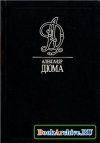 Книга Знаменитые преступления.Вып.2.