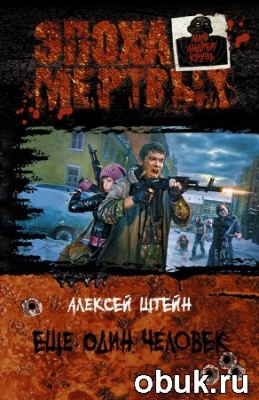 Книга Алексей Штейн. Еще один человек
