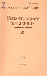 Книга Византийский временник. Том 50