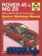 Книга Rover 45 & MG ZS Series. Owners Workshop Manual