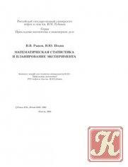 Математическая статистика и планирование эксперимента