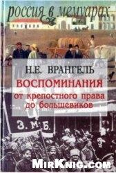Книга Воспоминания: от крепостного права до большевиков