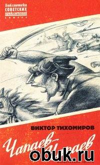 Виктор Тихомиров. Чапаев-Чапаев