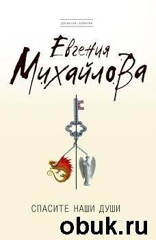 Книга Евгения Михайлова. Спасите наши души