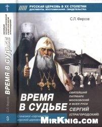 Время в судьбе. Святейший Патриарх Московский и всея Руси Сергий (Страгородский)