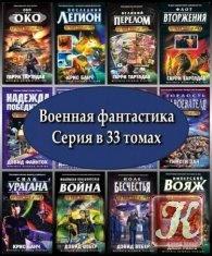 Военная фантастика. Серия в 33 томах