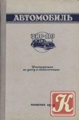 Книга Автомобиль ЗИС-110. Инструкция по уходу и эксплоатации
