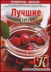 Лучшие рецепты наших читателей №7 2012