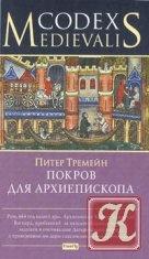 Книга Покров для архиепископа