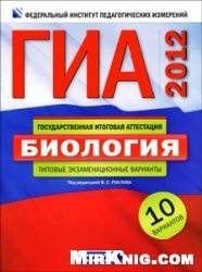 Книга ГИА 2012. Биология. Типовые экзаменационные варианты: 10 вариантов