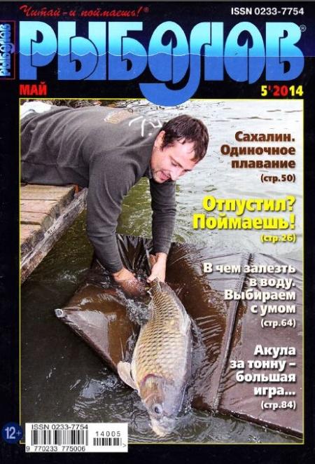 Книга Журнал: Рыболов профи №5 (96) (май 2014)