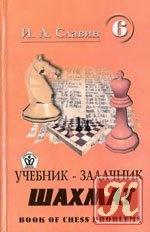Книга Учебник — задачник шахмат 6