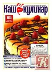Журнал Наш кулинар №17 (август) 2009